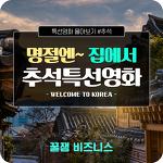 추석 특선영화 편성표 2019년