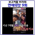 연애의맛9회(7월18일) 결방? 송가인 뽕따러가세 편성?