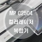 컬러레이저프린터 임대 리코 MP C2504SP 법조타운 문정동 프린터렌탈 설치