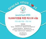 Jane & Finch에 '사랑의 마스크' 10만장을...SEA미션 캠페인