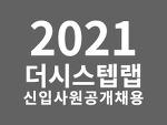 2021 더시스템랩 건축사사무소 신입사원 공개채용