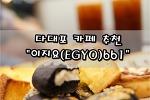 """[부산/다대포 카페 추천] 아주 크고 이쁘고 편안하고 빵도 맛있는""""이지요(EGYO)661"""""""