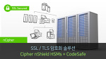 SSL / TLS 암호화 솔루션 - nCipher nShield HSMs + CodeSafe