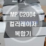 컬러레이저복사기 임대 리코 MP C2004 exSP ,C2004SP,C2504SP,C3004SP,C3504SP,C4504SP,C6004SP 영등포 프린터렌탈 설치
