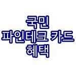 국민 파인테크 카드 혜택 총정리