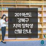 가톨릭관동대 - 강북구 2019년도 장학생 선발 안내.