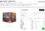 AMD CPU 3700X 와 3800X 어떤걸 선택할까?