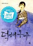 [서평] 권비영 작가님의 조선의 마지막 황녀 <덕혜 옹주>를 읽었습니다. ^▽^)/