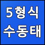 5형식 수동태 완벽 정리!