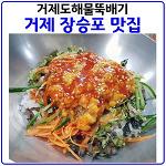 장승포맛집 거제해물뚝배기충무김밥.해물뚝배기와 멍게비빔밥 전문