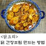 닭요리 ,닭 간장조림 만드는 방법