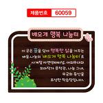 종합안내판 나무간판제작 생태학습장 나무간판 60059