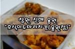 """[창원/진해/용원 맛집] 국민 치킨! 추억의 """"호식이 두마리치킨(용원점)"""""""