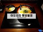 천호동 로데오거리 혼밥집 - 아오리의 행방불명 천호점 ♪ 아오리라멘&TKG 계란간장밥