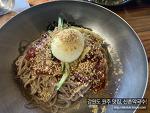 강원도 원주 막국수와 옹심이칼국수 맛집, 신촌막국수!