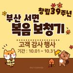 웨이브히어링 서면부산센터 (복음보청기/벨톤보청기), 창립 39주년 기념 고객감사 행사 진행!!