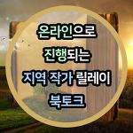 온라인으로 진행되는 지역작가 릴레이 북토크