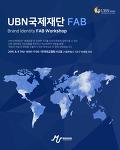 UBN 국제재단 브랜드 아이덴티티 fab 워크숍 by 엠유 (조연심)