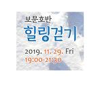 2019 경주 보문호반 힐링걷기 (2019-11-29(금))