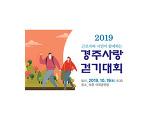 2019 근로자와 시민이 함께하는 경주사랑 걷기대회 (2019-10-19(토))