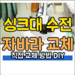 싱크대 수전 자바라 교체방법 (인터넷 구매 후 직접 교체 DIY)