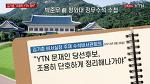 """김기춘 박근혜 KBS, MBC, sbs, YTN 등 언론장악 """"좌파척결"""" 지시"""