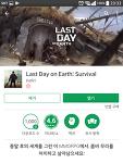 last day on earth 공략  last day on earth :survival 공략 초보자 가이드