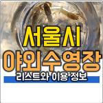 서울 야외 수영장 리스트와 상세 이용정보