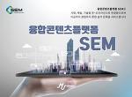융합콘텐츠플랫폼 SEM과 함께 하는 프로젝트 기획 중 made by 엠유 조연심
