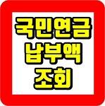 국민연금 납부액조회 및 수령나이 알아봅시다!