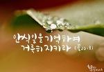 안상홍님의 가르침대로 새언약 안식일 지키는 하나님의교회