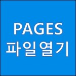 PAGES 파일 간단하게 윈도우에서 열기