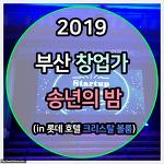 부산 창업가 송년의 밤 (in 롯데호텔 크리스탈 볼룸)