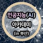 AI 분위기 조성 및 확산을 위한 부산 인공지능(AI) 아카데미