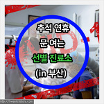 추석연휴 운영하는 부산 선별진료소