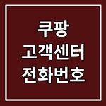 쿠팡 고객센터 전화번호 안내 / 쿠팡 상담원 연결 / 쿠팡 1:1 문의 온라인 고객센터