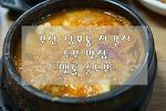 """[부산/남포동/자갈치 맛집] 저렴한 가격과 수제 두부요리로 유명한 """"맷돌손두부""""(솔직후기)"""