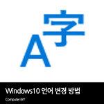 윈도우10 언어 변경하기 (언어 변경 방법)