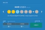 로또 888 회 당첨번호 모음 및 최근 안 나온 수, 최근 많이 나온 수, 5등 당첨