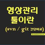 [웹개발 기초] 형상관리툴이란? (SVN GIT 간단비교)