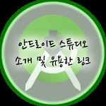 [정리] 안드로이드 스튜디오 소개 및 유용한 링크