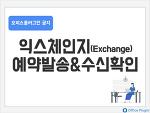 [오피스플러그인] 익스체인지(Exchange) 서버 아웃룩 예약발송&수신확인 지원