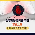 [카드뉴스] 심방세동 환자를 위한 항응고제, 이제 제대로 알고 드세요