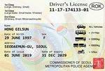 영문 운전면허증 발급 시작 - 일부 국가에서 국제면허증 없이 운전 가능