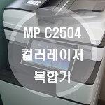 컬러레이저프린터 임대 리코 신제품 MP C2504SP 광화문 복합기렌탈 설치