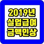 2019년 실업급여 금액인상 및 확대조건 알아봅시다!