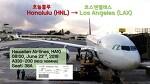 [180616] 호놀룰루-로스엔젤레스 (HNL-LAX), 하와이안항공 (HA10), A330-200 탑승기