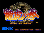 [네오지오] 용호의권 - (Art of Fighting) 1992 - [2] 게임공략