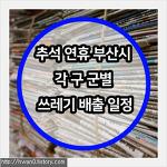추석 연휴 부산시 각 구 군별 쓰레기 배출