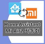 HomeAssistant로 Xiaomi(샤오미) MiAir2(공기청정기) 자동화
